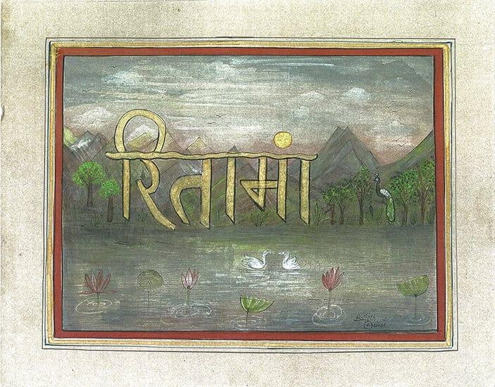 Ritama en sanskrit